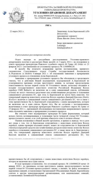Почему Генпрокуратура Латвии не закрыла дело против латвийской журналистки