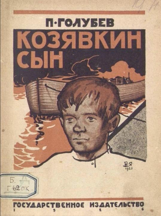 «Трусики беленькие усики» и «Нежданчик»: самые странные обложки советских книг