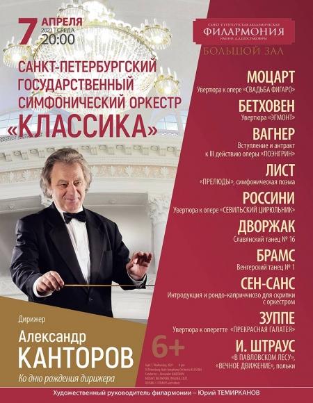 Концерт ко дню рождения дирижера