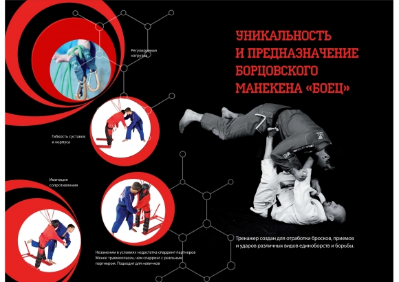 «Митрофан» выходит на борцовский ковер