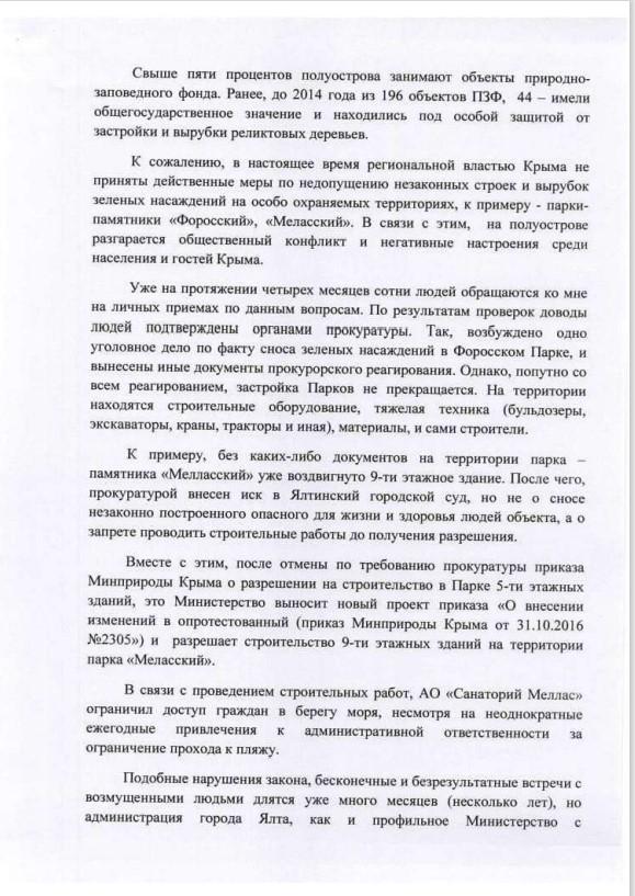 Наталья Поклонская инициировала проверку незаконной застройки Форосского парка