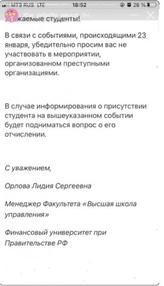 Bузы угрожают студентам, подписанным на Навального, отчислением, а Генпрокуратура пытается остановить поток материалов о протестах