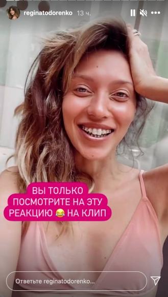 Фото взято с: Instagram @reginatodorenko