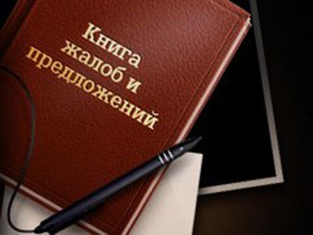 Книга жалоб Аругментов Недели