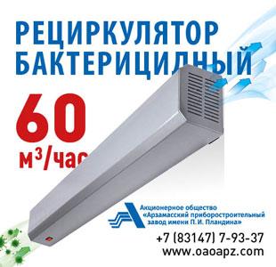 Арзамазский приборостроительный завод