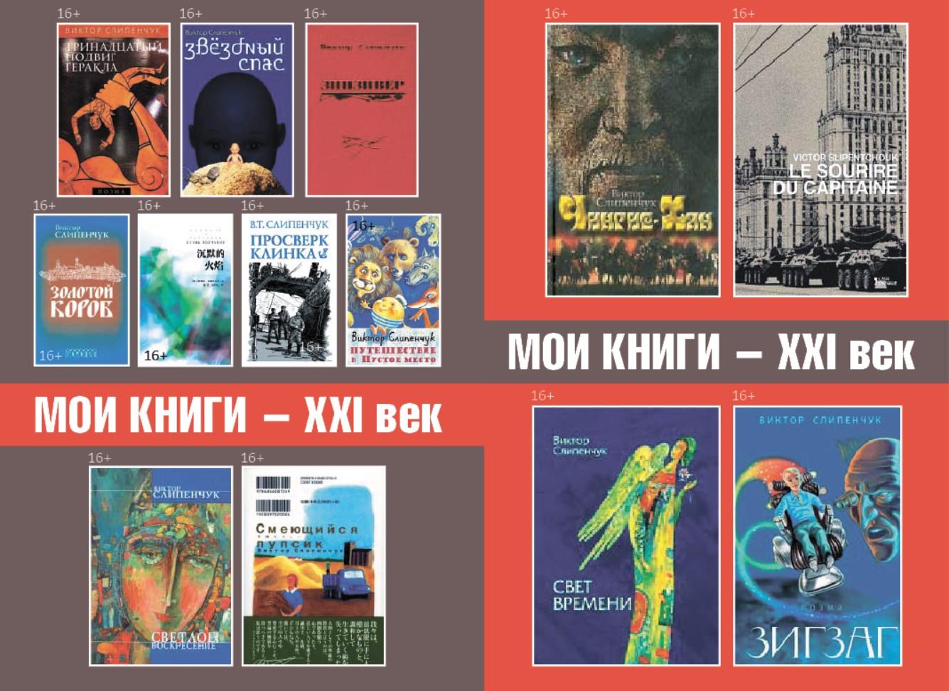 Сегодня день рождения у друга редакции «АН» - писателя Виктора Трифоновича  Слипенчука