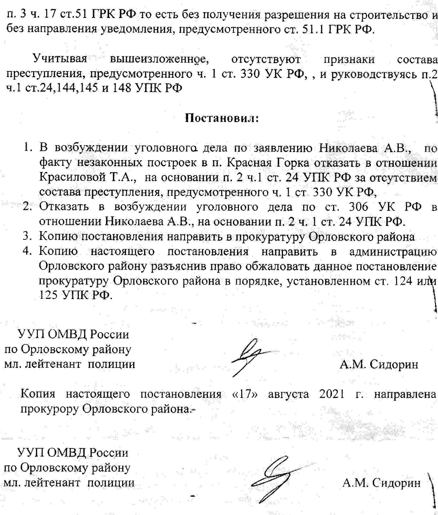 Текст постановления об отказе в возбуждении уголовного дела, подписанный младшим лейтенантом Сидориным