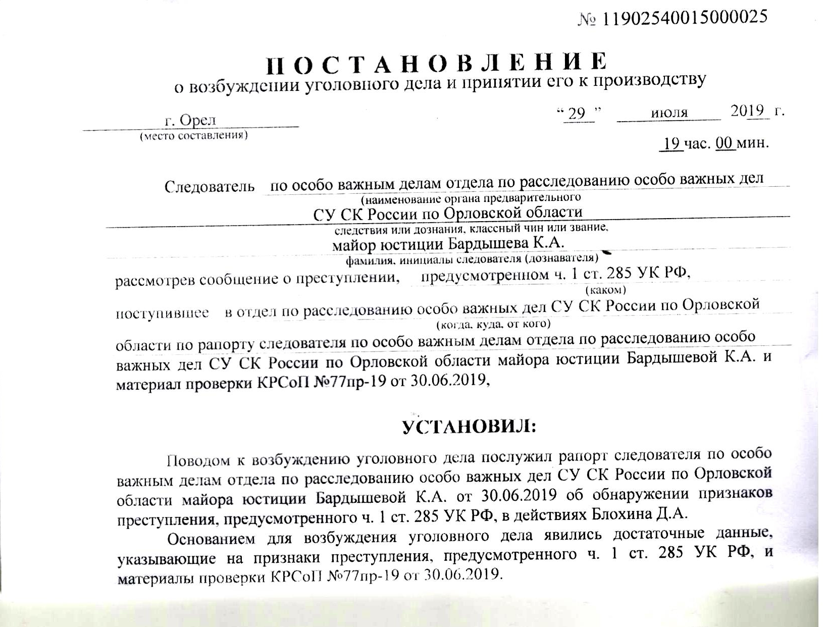 Постановление о возбуждении уголовного дела в отношении Блохина