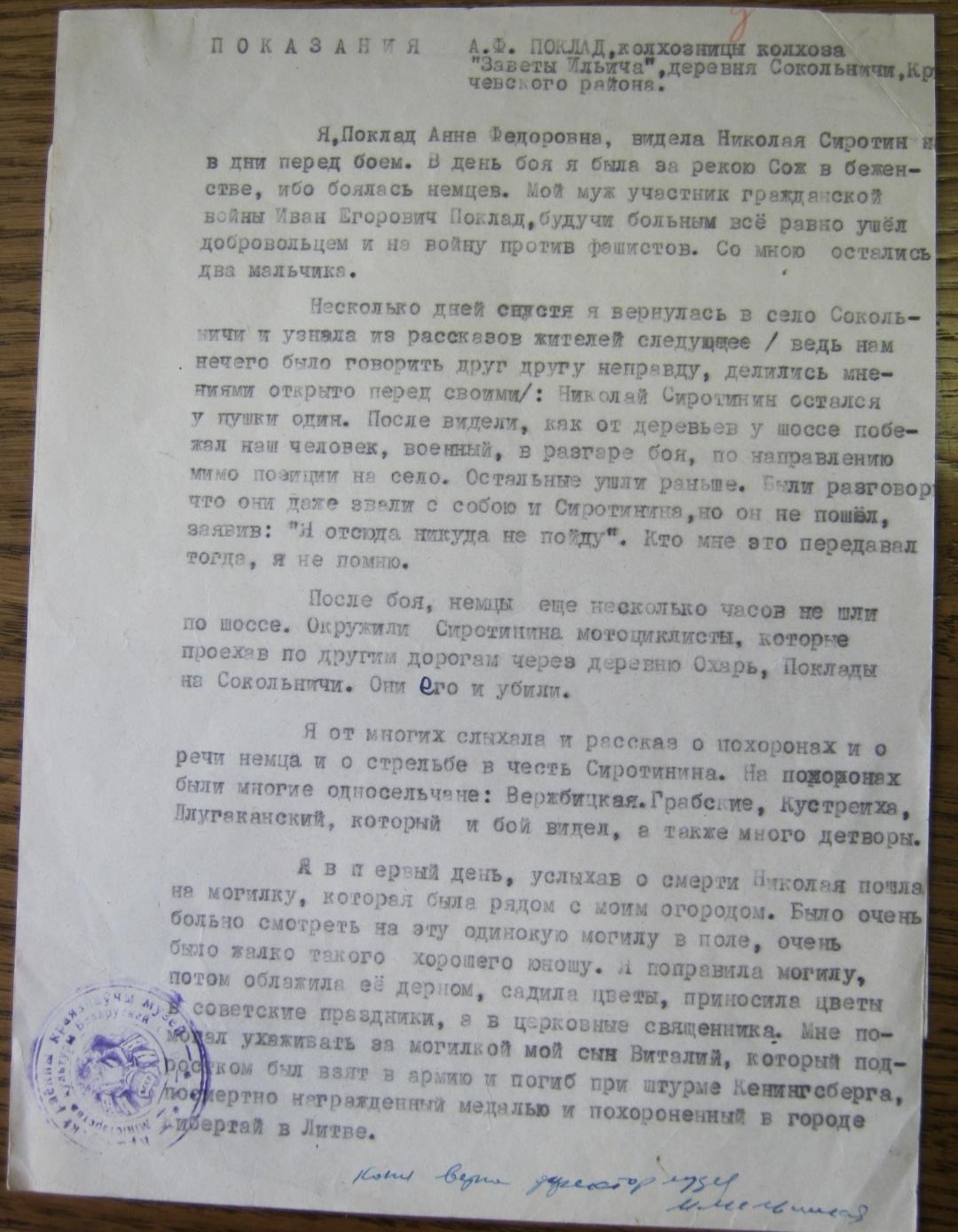 Показания Анны Поклад