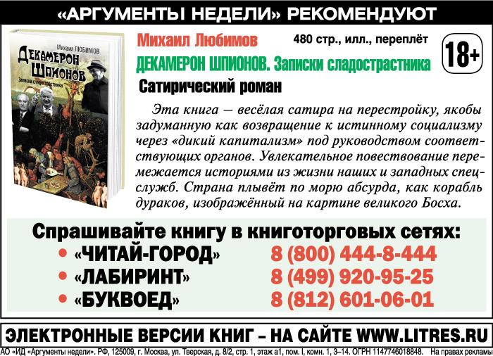 Писатель Михаил Любимов: о Навальном, тоске Кончаловского по Сталину и «Декамероне шпионов»