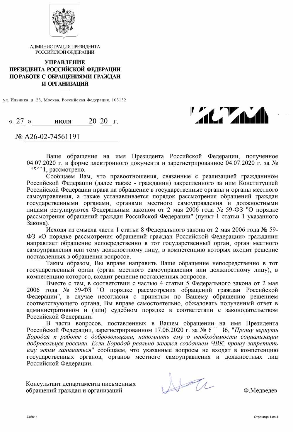 Кремль отказался запрещать Бородаю создавать ЧВК