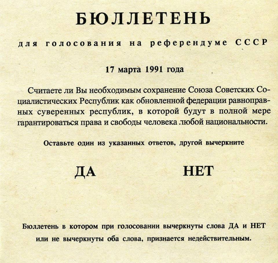 Будет ли законным возможное присоединение Донбасса к России: юридическое зазеркалье