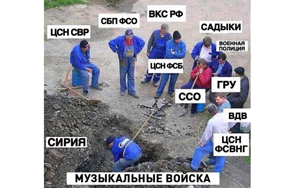 Мемы о том, как воюет Россия